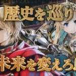 Radiant Historia: Perfect Chronology Commercial Released