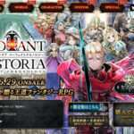 Radiant Historia: Perfect Chronology Website Opened, Live Stream Archive