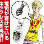 Official Persona 5 Ryuji Silver Skull Necklace Cosplay Accessory Announced