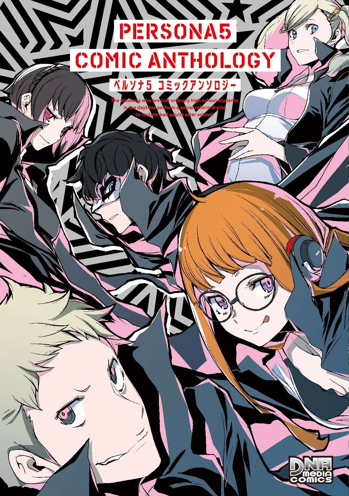Persona 5 Comic Anthology Dna Media Comics Cover Released Persona Central