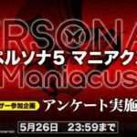Persona 5 Maniax User Handbook To Be Released in Japan on August 4th, 2017 [Update]