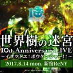 Etrian Odyssey 10th Anniversary Live Announced