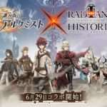 Atlus Announces Planned Collaborations with Mobile Game Tagatame, Starts with Radiant Historia