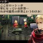 Radiant Historia: Perfect Chronology Demo to Release on Japanese eShop on June 21