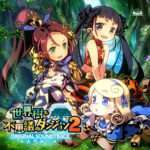 Etrian Mystery Dungeon 2 Original Soundtrack Release Announced
