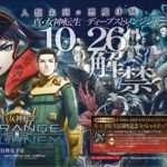 Shin Megami Tensei: Strange Journey Redux 12-Page Feature Famitsu Scans