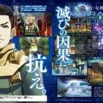 Shin Megami Tensei: Strange Journey Redux Dated for October 26, 2017 Release in Japan, Live Stream on July 9th