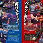 Persona 3 and Persona 5 Dancing First Famitsu & Dengeki PlayStation Scans