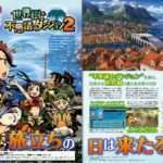 Etrian Mystery Dungeon 2 Famitsu Launch Feature Scans