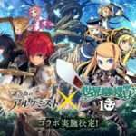 Atlus Collaboration #2 with Mobile Game Tagatame Features Etrian Odyssey, Begins on August 24, 2017