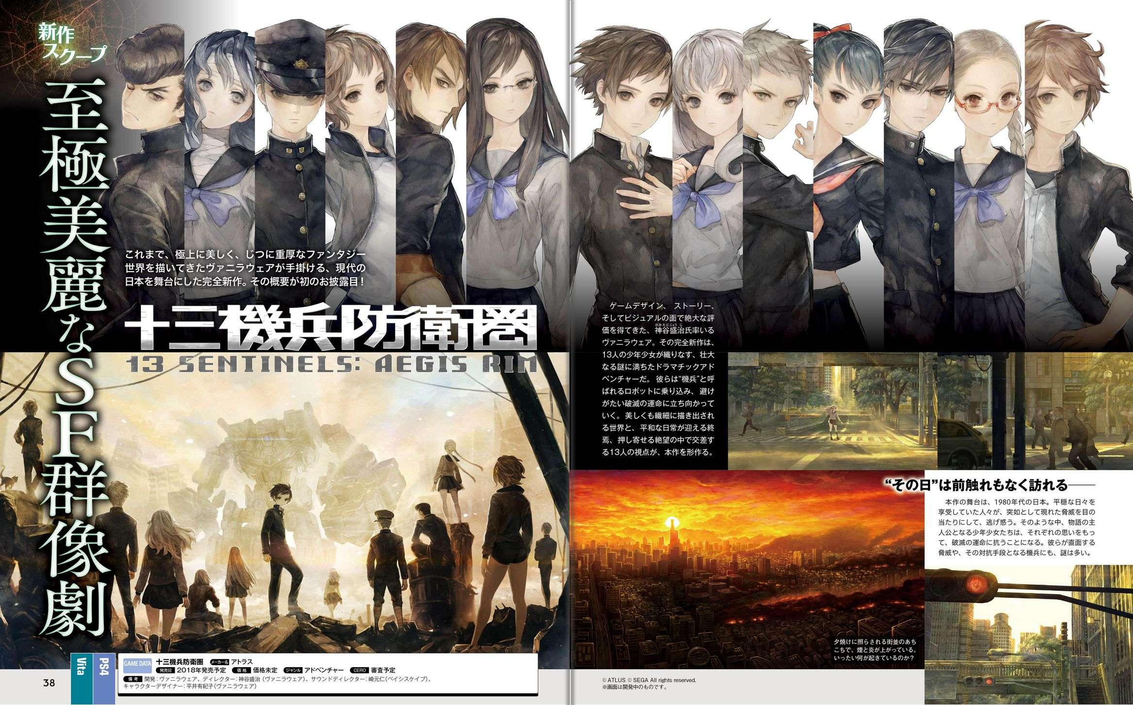 Developed by Vanillaware and lead by George Kamitani, 13 Sentinels: Aegis  Rim is a dramatic adventure—taking place in Japan in the year 1980—filled  with ...