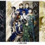 Shin Megami Tensei 25th Anniversary Alcohol Set Labels