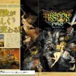 Dragon's Crown Pro First Feature Scans