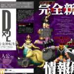 Dx2 Shin Megami Tensei: Liberation Will Feature Press Turn, More Details