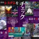 Dx2 Shin Megami Tensei: Liberation Scans Feature Demon Models, In-Game Screenshots