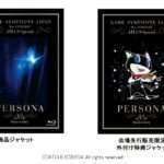 Game Symphony Japan Persona 20th Anniversary Concert Blu-ray Announced for December 6, 2017