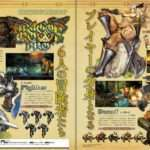 Dragon's Crown Pro Scans Feature Adventurer Abilities, Alternate Colors