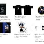 Merchandise and Track List for Final Persona 20th Anniversary Concerts on October 28, 2017