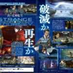 Shin Megami Tensei: Strange Journey Redux Famitsu Launch Feature Scans