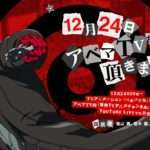 Persona 5 The Animation Information Live Stream Scheduled for December 24