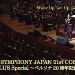 GSJ Persona 20th Anniversary Concert Blu-ray Preview Video