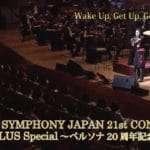GSJ Persona 20th Anniversary Concert Blu-ray Preview Video
