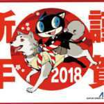 Atlus Wishes Everyone a Happy New Year 2018