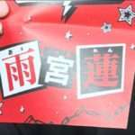 'Ren Amamiya' is the Official Persona 5 Protagonist Name for the Anime Adaptation