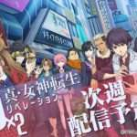Dx2 Shin Megami Tensei: Liberation Releasing Next Week in Japan
