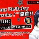 Persona 5's Yusuke Birthday Celebration and Jagariko Acting Videos