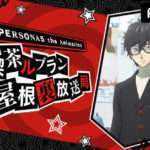 Persona 5 the Animation Regular Information Live Show to Begin on February 28, 2018
