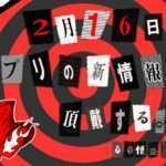Persona 5 the Animation Related Smartphone Announcement Teased for Tomorrow, February 16, 2018