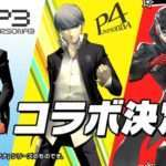 Persona Series x Puzzle & Dragons Collaboration Announced