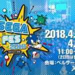 Sega Fes 2018 Announced for April 14-15 with Participation from Atlus