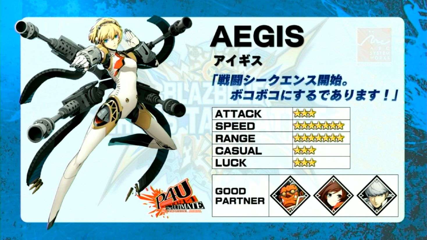 Aigis Announced as Playable Persona Character for BlazBlue