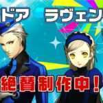 Theodore and Lavenza Announced as DLC for Persona 3: Dancing Moon Night and Persona 5: Dancing Star Night