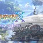 Etrian Odyssey X Announced for the Nintendo 3DS, August 2, 2018 Japanese Release Date, Debut Trailer