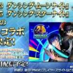 Phantasy Star Online 2 Collaboration with Persona 3: Dancing Moon Night and Persona 5: Dancing Star Night Announced