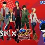 Virtua Fighter Costumes Announced for Persona 3: Dancing, Yakuza and Sonic Costumes for Persona 5: Dancing