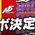 Persona Series x Puzzle & Dragons Special Page Launched, Set for April 27, 2018