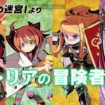 Etrian Odyssey X 'Adventurers of Etria' Classes Trailer