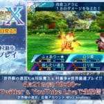 Etrian Odyssey X Gameplay Live Stream Announced for May 21, 2018