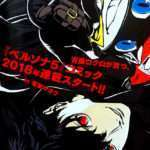Second Persona 5 Manga Adaptation Announced for 2018, Illustrated by Rokuro Saito