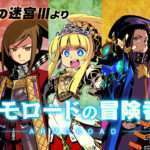 Etrian Odyssey X 'Adventurers of Armoroad' Classes Trailer