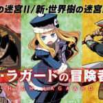 Etrian Odyssey X 'Adventurers of High Lagaard' Classes Trailer