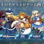 Etrian Odyssey X 'New Adventurer Illustration Pack' DLC Trailer