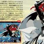 Etrian Odyssey X Scans Feature Project Re Fantasy DLC Character Portrait
