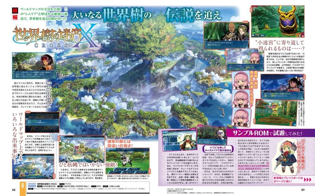 Scans from Weekly Famitsu Magazine showcasing class illustrations for Etrian Odyssey X on Nintendo 3DS