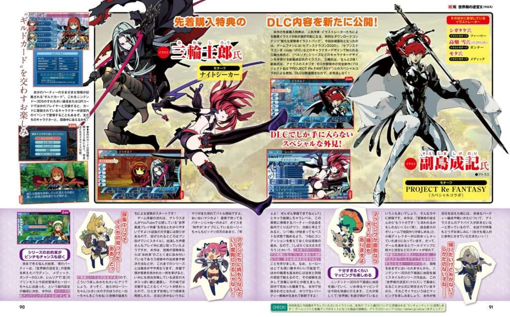 Scans from Weekly Famitsu Magazine showcasing class illustrations from Shigenori Soejima and Shirow Miwa for Etrian Odyssey X