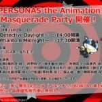 Persona 5 the Animation November Special Event to be Called 'Masquerade Party'